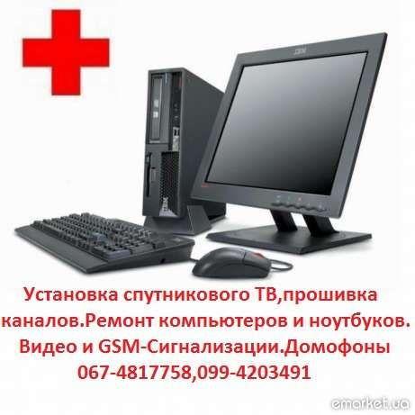 Спутниковое ТВ Ремонт Ноутбуков и Компьютеров
