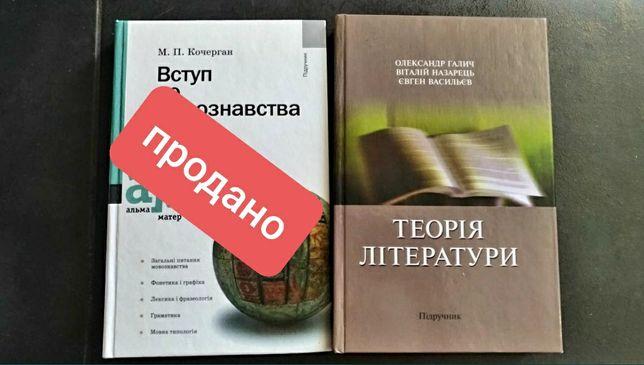 Галич Теорія літератури