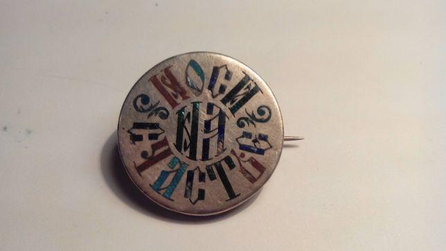 Носи на счастье серебро Царская Россия знак украшение брошь, редкость