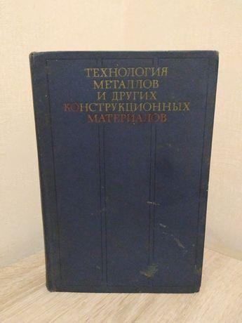 Технология металлов и других конструкционных материалов. Учебник.