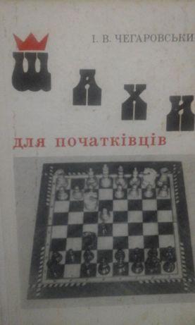 Учебники старые СССР Шахматы для начинающих Чегаровский
