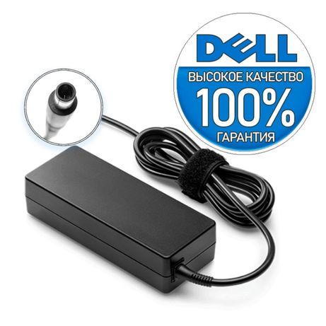 Зарядка DELL для ноутбука зарядное устройство, Блок питания делл 90W