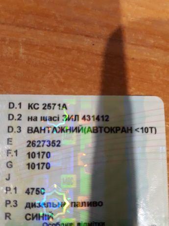 Автокран кс 2571А