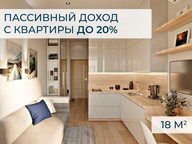 Пассивный доход с квартиры 18м2 в Энергодаре до 20% годовых