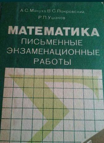 Фізика. Математика. Задачі. Довідники. Астрономія.
