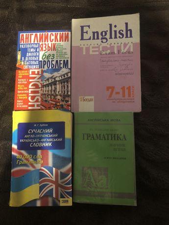 Книги Англійська мова