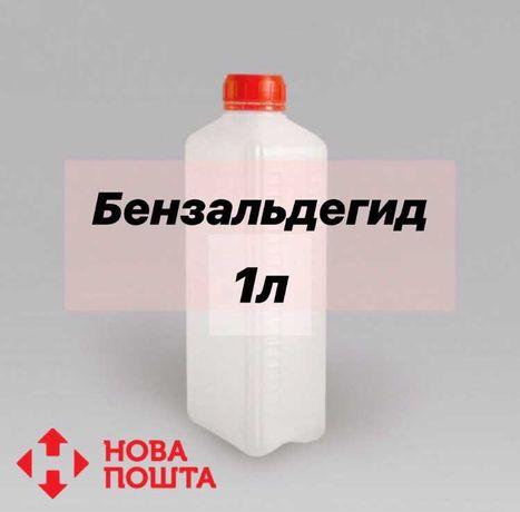 Бензальдегид *400грн* 99.9 % ХЧ (Импортный)