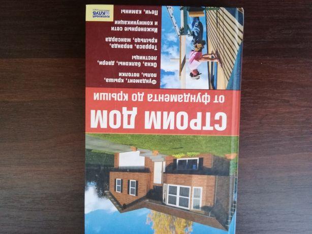 """Книга""""Строим дом от фундамента и до крыши""""."""