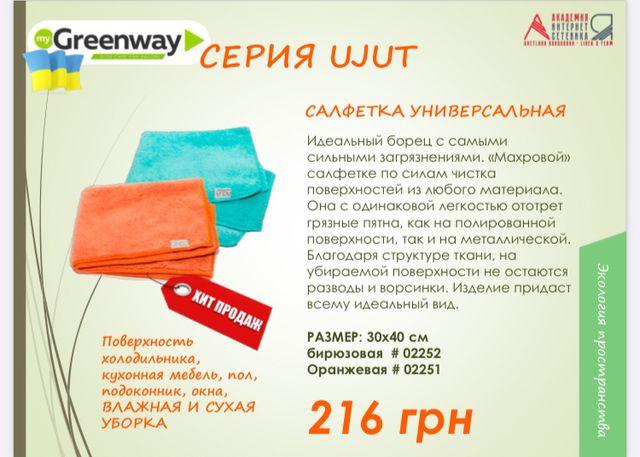 Серветка універсальна Greenway / салфетка универсальная гринвей