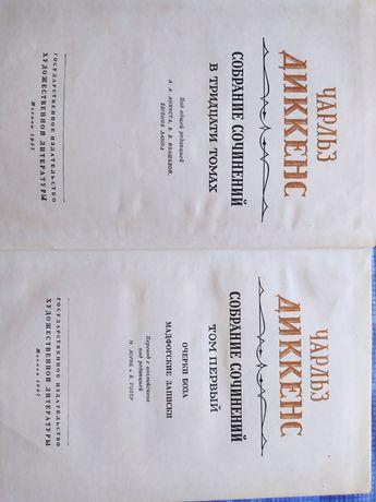 Чарльз Диккенс, собрание сочинений, 30 томов.