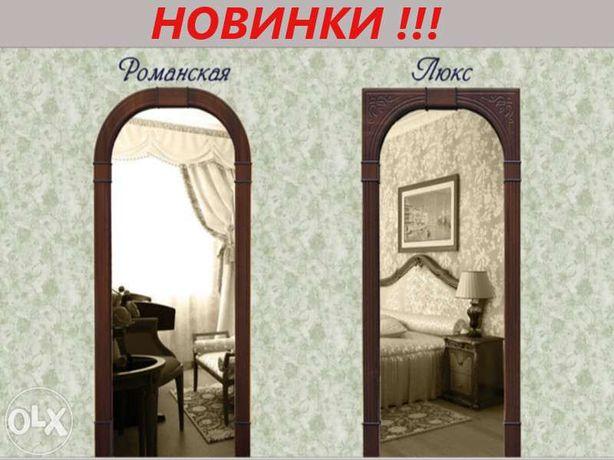 Дверна Арка в наявності, Арка Дверная в наличии, доставка