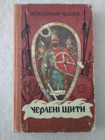 """Книга """" Черлені щити """" В.Малик історичний роман"""