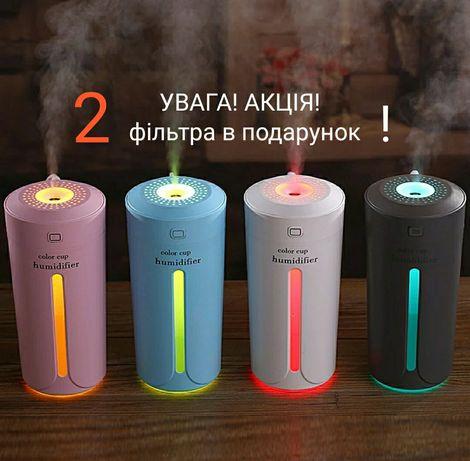 Акція!!! Зволожувач повітря Увлажнитель воздуха Humidifier color cup