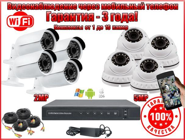 Комплект видеонаблюдения камеры 2/5/8МР/Видеорегистратор Гарантия3Года