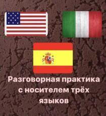 Разговорный английский, испанский, итальянский языки с носителем!