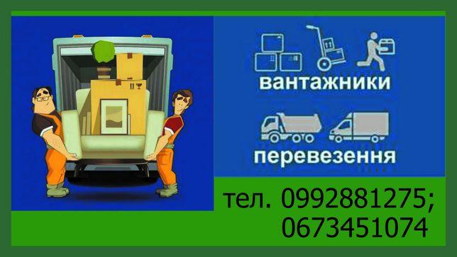 Грузовое такси/Грузчики/Грузоперевозки/Домашние переезды