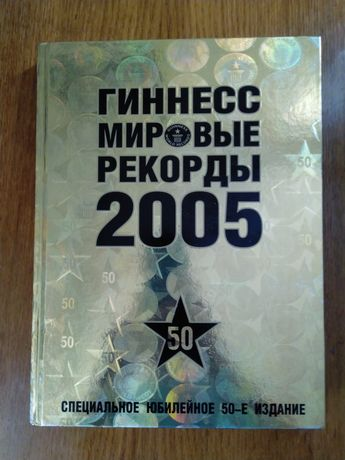 Книга рекордов Гиннесса-2005