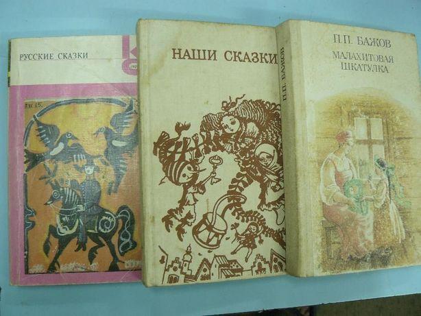 Сказки , русские , Бажова
