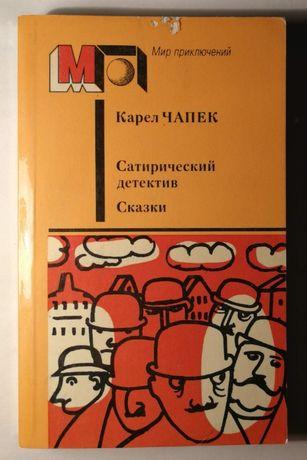 """книга """"Сатирический детектив. Сказки"""" К. Чапек"""