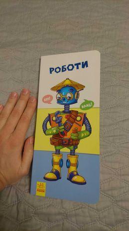 Книга детская роботы