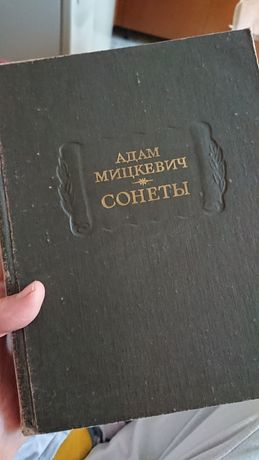 Адам Мицкевич Сонеты