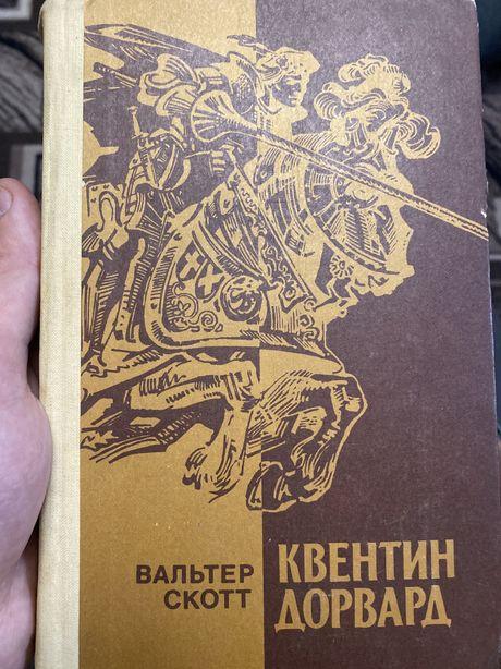Вальтер Скотт Квентин Дорвард