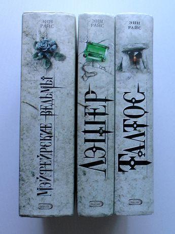 Энн Райс. Цикл. «Мэйфейрские ведьмы» комплект 3 книги