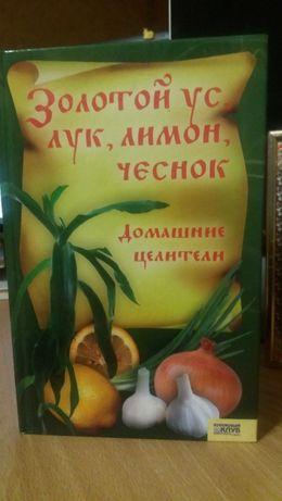Золотой ус, лук, лимон, чеснок. Домашние целители, 2007 год