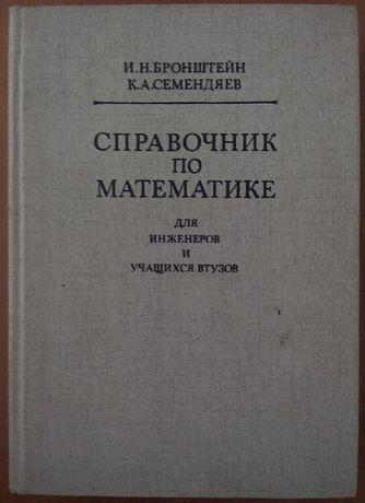 Бронштейн Семендяев '' Справочник по математике ''