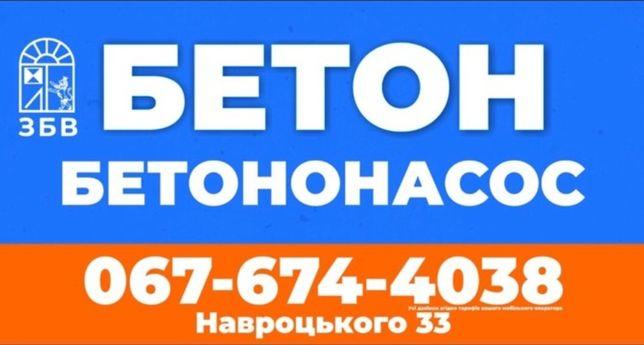 Бетононасос Львів, Бетон у Львові М-100 М-200 М-300 М-400 М-500