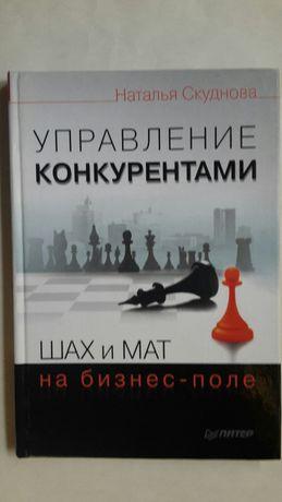 Книга Управление конкурентами.Шах и мат.