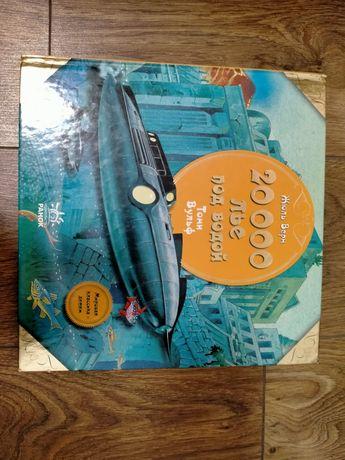 20000 лье под водой. Детские дитячі книги Вульф