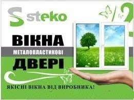 Двери,окна,ролеты,балконы от лучшего Европейского производителя Steko