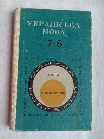 Українська мова 7-8 клас 1980 г.