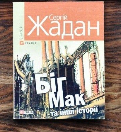 Сергій Жадан: Біг мак
