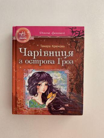 Книга «Чарівниця з острова Гроз»