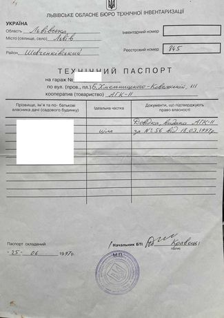Продається гараж у Львові