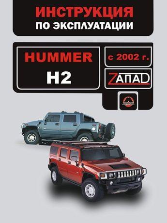 Hummer H2 (Хаммер Н2). Инструкция по эксплуатации. Руководство, книга