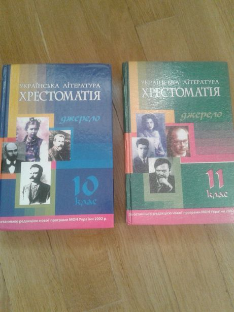 Учебники хрестоматия, зарубежная, украинская литература