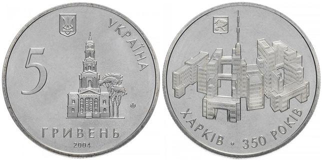 "Монета ""350 років Харкову"" Украина 2 гривны 2004 год"