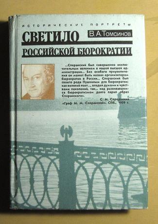Томсинов В. Светило русской бюрократии