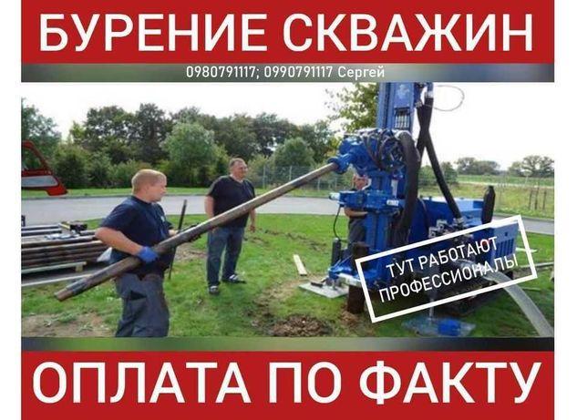 Бурение скважин ОПЛАТА ПО ФАКТУ Покровск!