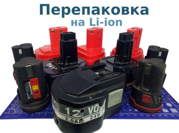 Перепаковка Аккумулятора Шуруповерта Ni-Cd та Ni-Mh на Li-Ion. Якісно