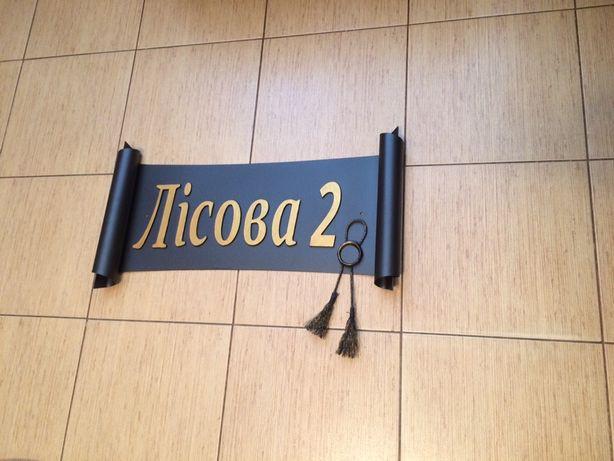 Адресні таблички, табличка на дом 2800грн
