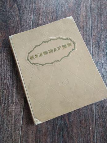 Кулинарная книга 1961 года раритет