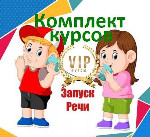 Запуск речи у неговорящих детей. Комплект курсов