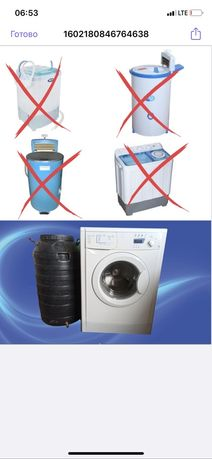 Стиральные машинки без подключения к центролизованой води