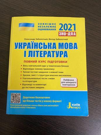 ЗНО+ДПА 2021 Укр Літ