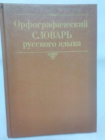 Орфографический словарь русского языка , 100 тыс слов