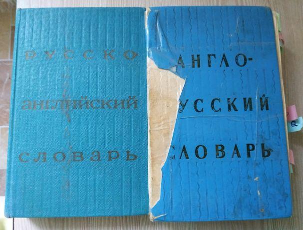 Продам 2 словаря англо-русский и руско-английский